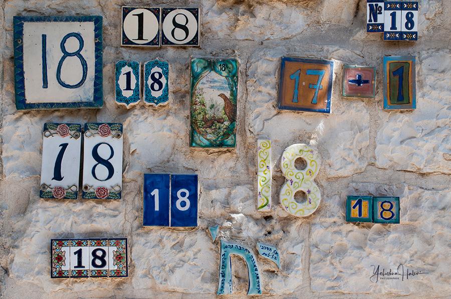 Home address number 18 in multiple, colorful ceramic tiles